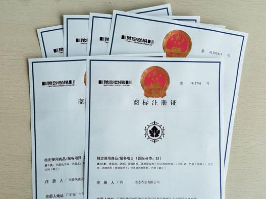 广州天河区商标注册代理机构