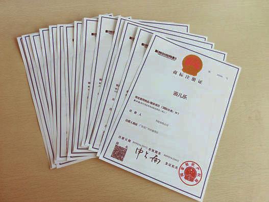 广州荔湾区个体户商标注册需要办理什么手续?
