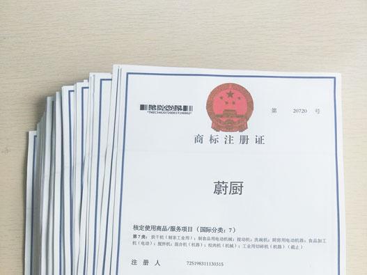 广州黄埔区个体户商标注册需准备哪些材料?