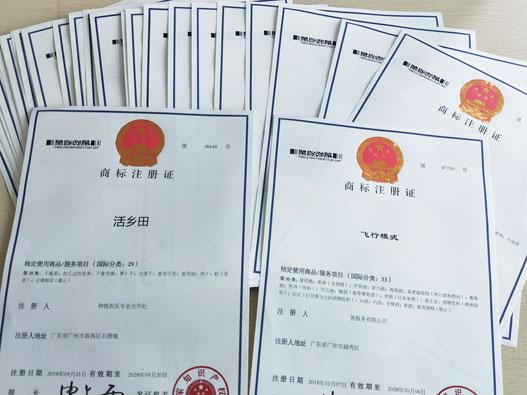 广州黄埔区商标注册代理机构