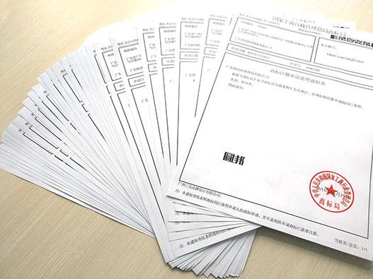 商标注册申请受理通知书-商标注册申请受理通知书有什么作用?